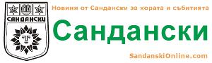 Сайт на Сандански