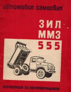 ЗИЛ ММЗ 555 Самосвал - техническа документация