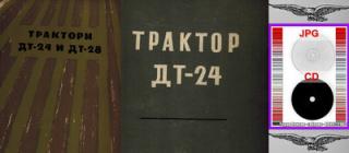 трактор дт 24 - трактори дт24 и дт28 техническа документация на сд диск - 0899772903 - Тодор Пенков - Габрово