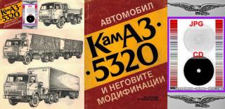 камаз 5320 и неговите модификации-техн. документация сд -0899772903 - Тодор Пенков - Габрово