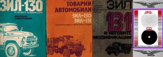 зил 131 техническа документация сд - 0899772903 - Тодор Пенков - Габрово