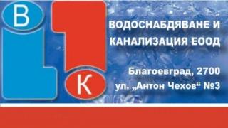 Днес няма да има вода в ж.к. Струмско сн: static.bnr.bg