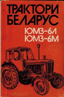"""трактори """"БЕЛАРУС"""" ЮМЗ-6М/6Л-техническа документация"""