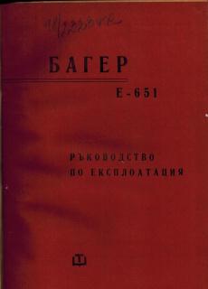 Багер Е-651 -ръководство по експлоатация