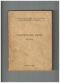UB 1232 НОБАС - хидравличен багер техническа документация