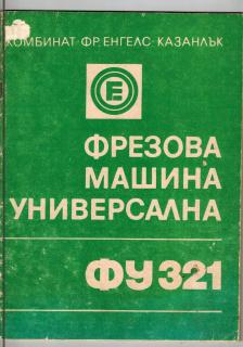 фреза ФУ 321 - ръководство обслужване