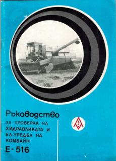 Комбайн Е-516 Фортшрит - техническа документация