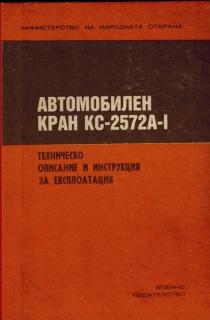 КС-2572А-I автомобилен кран-техническа документация