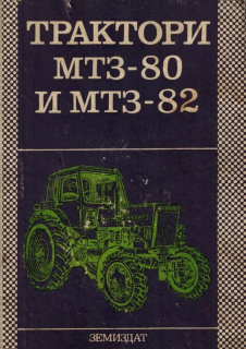 трактор мтз 80-мтз 82- техническа документация
