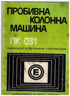 колонна бормашина ПК - 031 - техническа документация