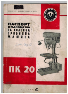 колонна бормашина ПК 20 - техническа документация