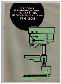 Kолонна бормашина ПК 203 - техническа документация