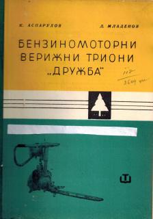 Бензиномоторни Верижни Триони ДРУЖБА - техническа документация