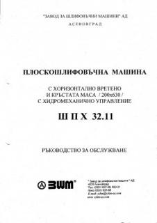 плосък шлайф ШПХ 32.11-ръководство обслужване 128 страници