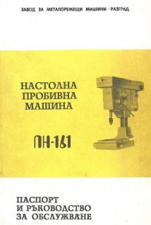 настолна пробивна бормашина ПН 161 техническа документация