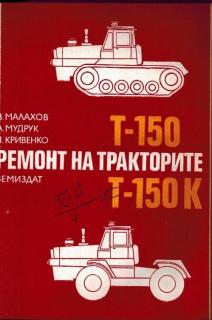 трактор Т-150 К - пълна техническа документация