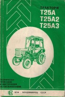 трактор Т 25 ВЛАДИМИРЕЦ - техническа документация