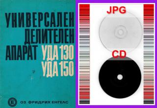 делителен апарат УДА130- УДА150 - техническа документация на диск
