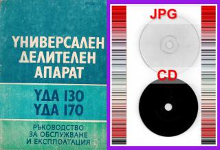 универсален делителен апарат УДА130- УДА170 - техническа документация на диск