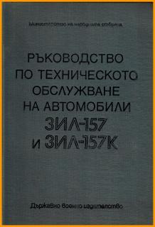 ЗИЛ-157 и ЗИЛ-157К-техническа документация
